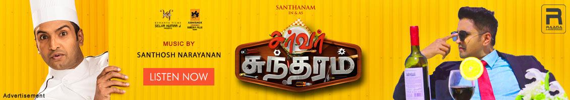 Server Sundaram Songs