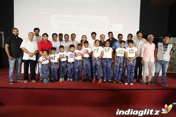 'Eleyaru Naavu Geleyaru' Promo Launch Press Meet