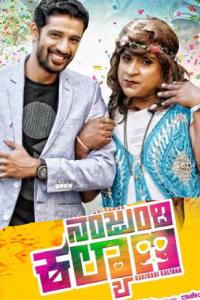 Watch Nanjundi Kalyana trailer
