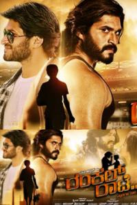 Watch Rankal Raate trailer