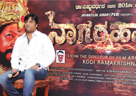 'Nagarahavu' Simple Audio