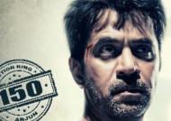 Vismaya audio comes, Arjun on a thriller