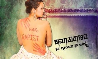 Kamathuranam hang rapist