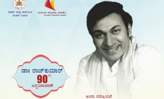 Dr Rajakumar birth anniversary