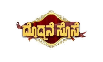 Udaya TV Sankranthi special