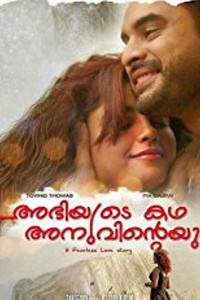 Watch Abhiyude Katha Anuvinteyum trailer