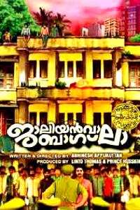 Watch Jaliyanwalabag trailer