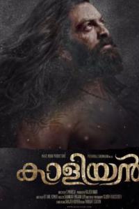 Watch Kaaliyan trailer