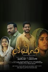 Watch Khaleefa trailer