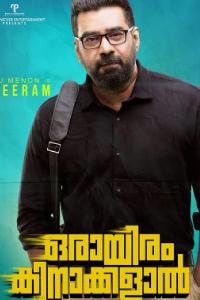 Watch Orayiram Kinakalal trailer