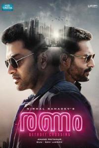 Watch Ranam trailer