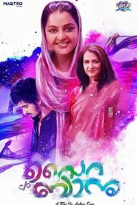 Care Of Saira Banu