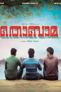 Watch Thobama trailer