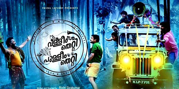 Valleem Thetti Pulleem Thetti Music Review