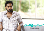 Kavi Uddeshichathu - Movie review