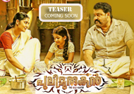 'Pulimurugan' teaser on Mohanlal's birthday