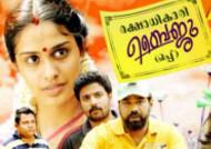 'Rakshadhikari Baiju Oppu' Review