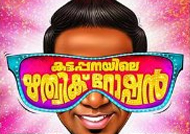 Kattappanayile Hrithik Roshan first look poster released