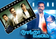 'Thoongaavanam' Movie Review