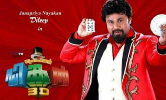 Dileep's 'Professor Dinkan' starts rolling