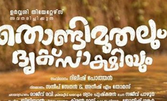 Fahadh Faasil's Thondimuthalum Driksakshiyum First Look poster is out!