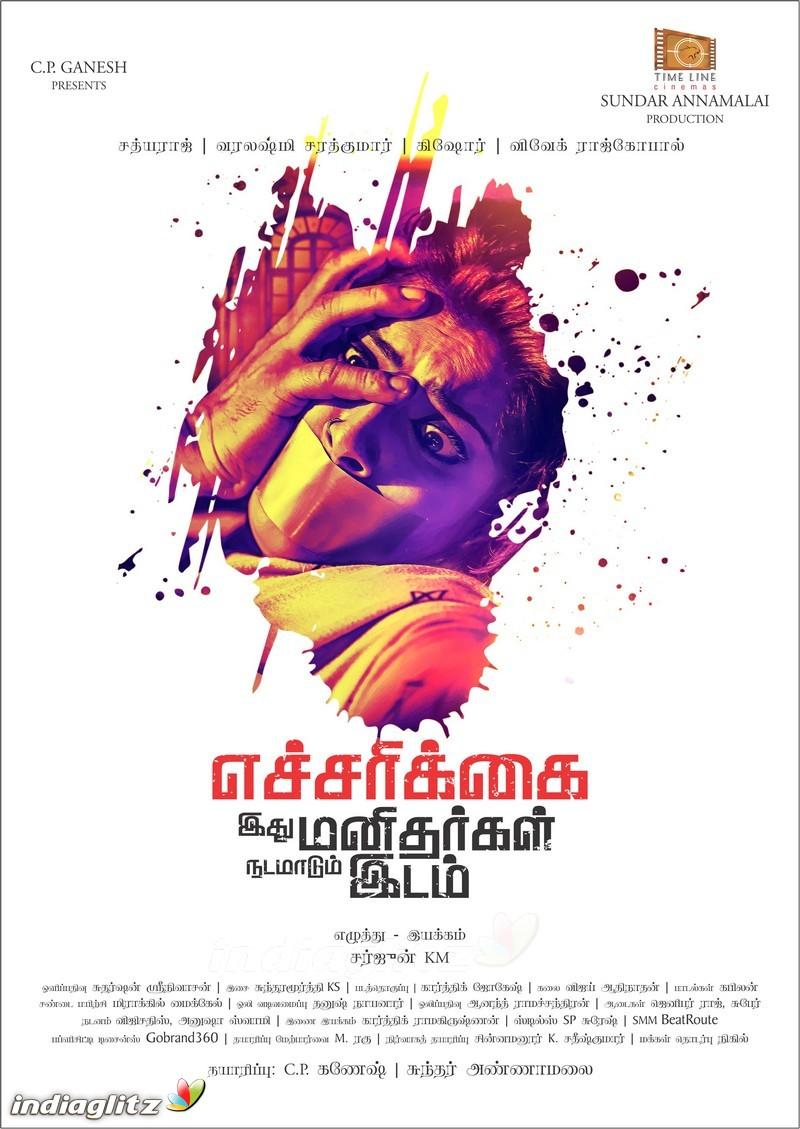 Echarikkai Idhu Manithargal Nadamadum Idam  First look Launch Stills and Posters