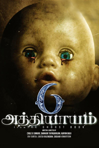 6Athiyayam