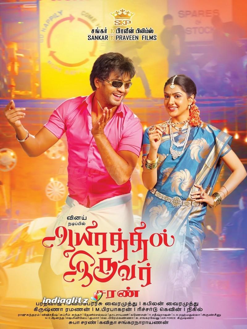 Iruvar Tamil Movie Songs