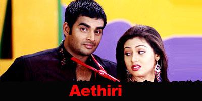 Aethiri