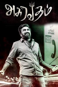 Asuravadham Review