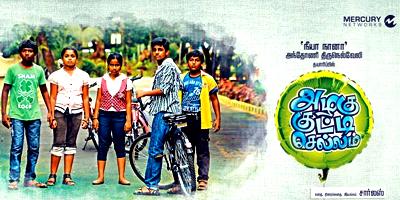 Azhagu Kutti Chellam DVD Movie Direct Link Download (2016) - ONLINE NOW!