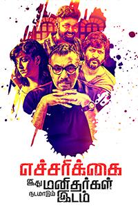 Watch Echarikkai Idhu Manithargal Nadamadum Idam trailer