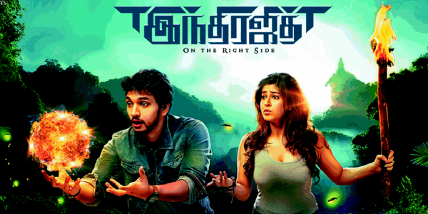 Indrajith (2017) Movie Watch Online