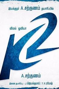 Kalavani 2