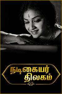 Nadigaiyar Thilagam Review