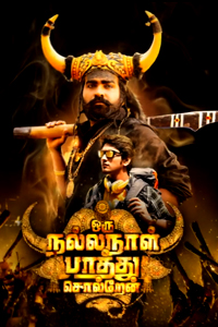Oru Nalla Naal Paathu Solren Review