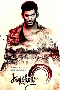 Watch Sandakozhi 2 trailer