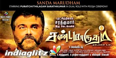 Sandamarudham