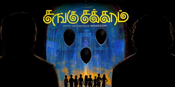 Sangu Chakkaram Review