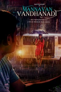 Watch Server Sundaram trailer