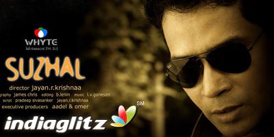 Suzhal