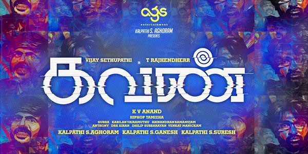 Kavan Tamil Movie Songs Lyrics