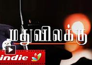 Madhuvilakku Tamil Short Film