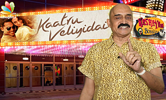 Kaatru Veliyidai Review - Kashayam with Bosskey