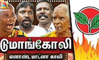 Doomangoli, AIADMK gaali ! Public Opinion on EPS, OPS factions Merger