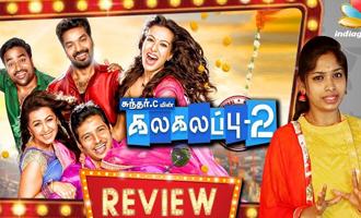 Kalakalappu 2 Review by Vidhya