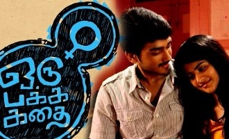 'Oru Pakka Kadhai' trailer review- Mystery attracts!