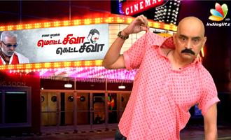 Motta Siva Ketta Siva Review - Kashayam with Bosskey