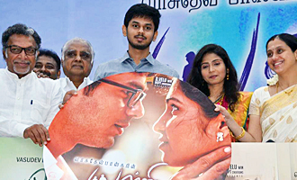 'Palli Paruvathilae' Movie Audio Launch