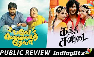 Kaththi Sandai and Balle Vellaiya Deva Movie Public Review